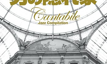 男の隠れ家 CANTABILE JAZZ COMPILATION