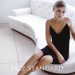 決定盤!!「JAZZ スタンダード」ベスト