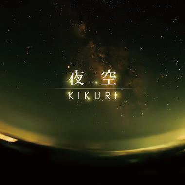 夜空/ KIKURI