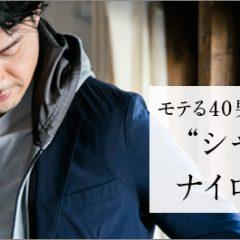 """モテる40男が病みつきになる""""シャカシャカ""""ナイロン大特集"""