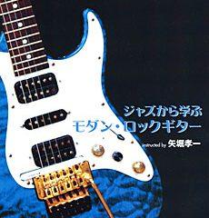 ジャズから学ぶ モダン・ロックギター